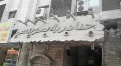 Al Janaderia 1