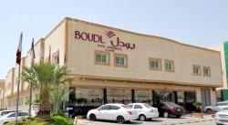 Boudl Al Maseef