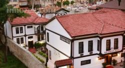 Amasya Otelleri : Uluhan Otel